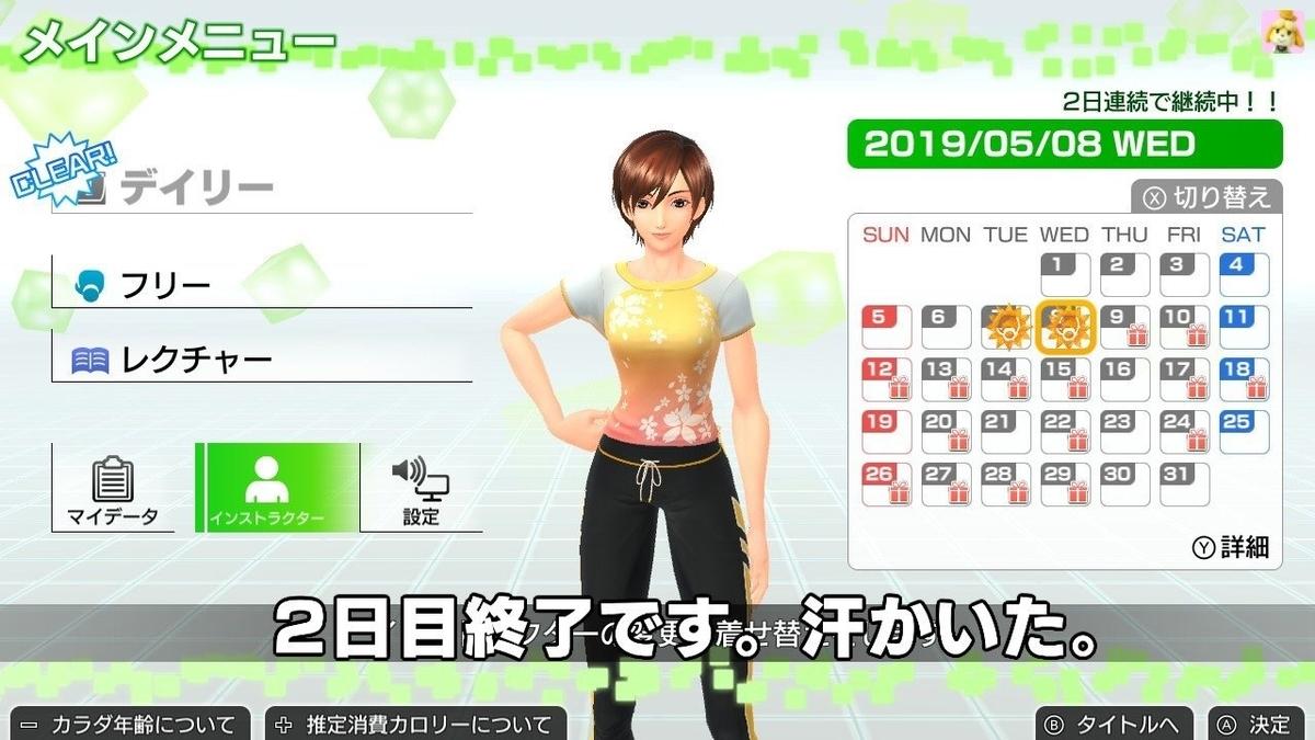 f:id:hanako-mofumofu:20190508145750j:plain