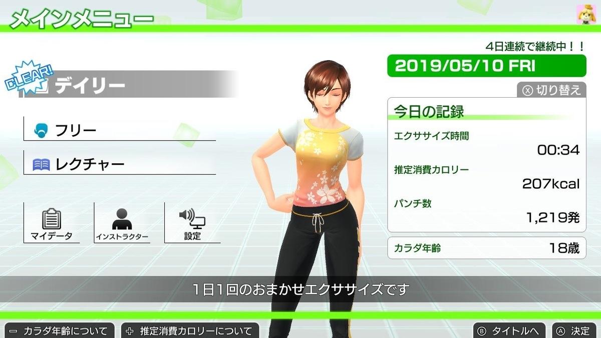 f:id:hanako-mofumofu:20190510152320j:plain