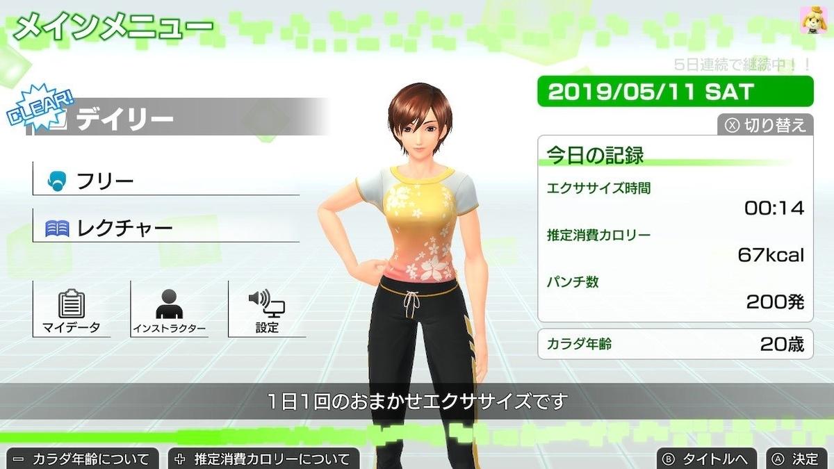f:id:hanako-mofumofu:20190514145627j:plain