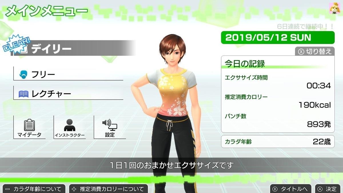 f:id:hanako-mofumofu:20190514145645j:plain