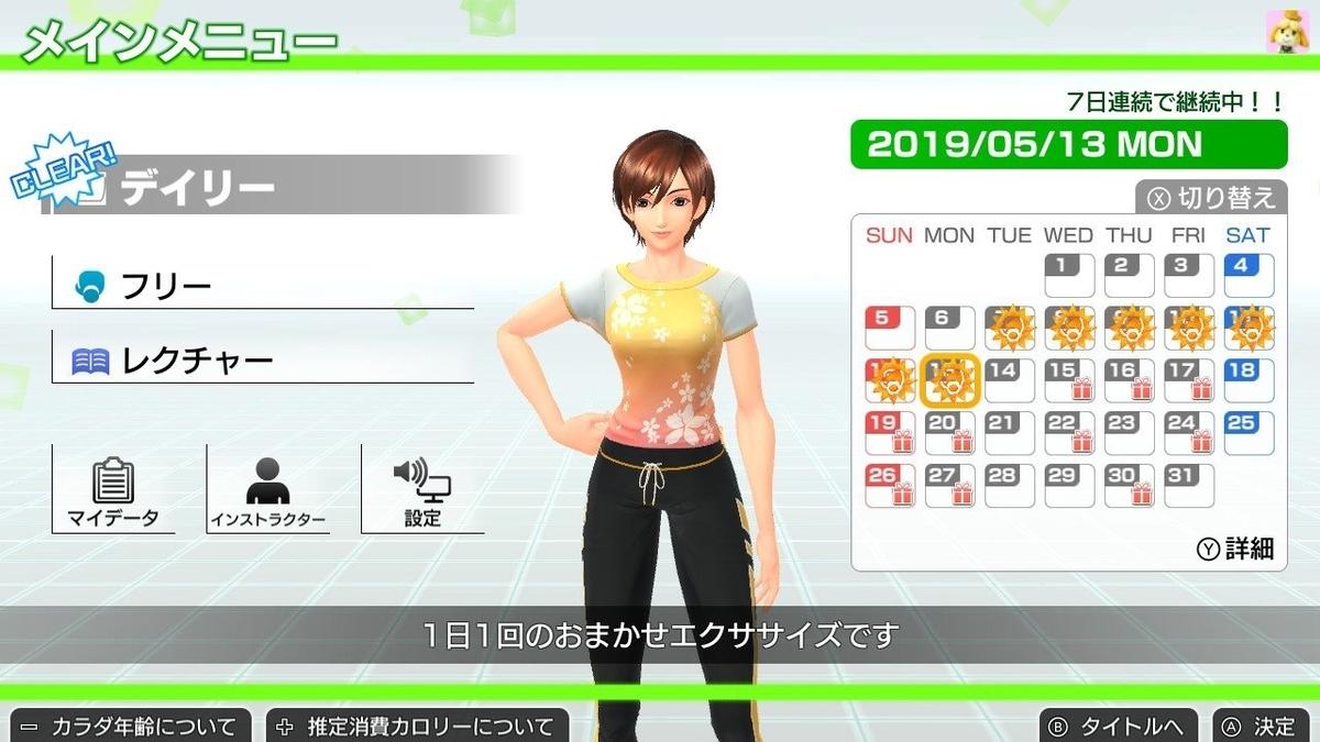f:id:hanako-mofumofu:20190514145705j:plain