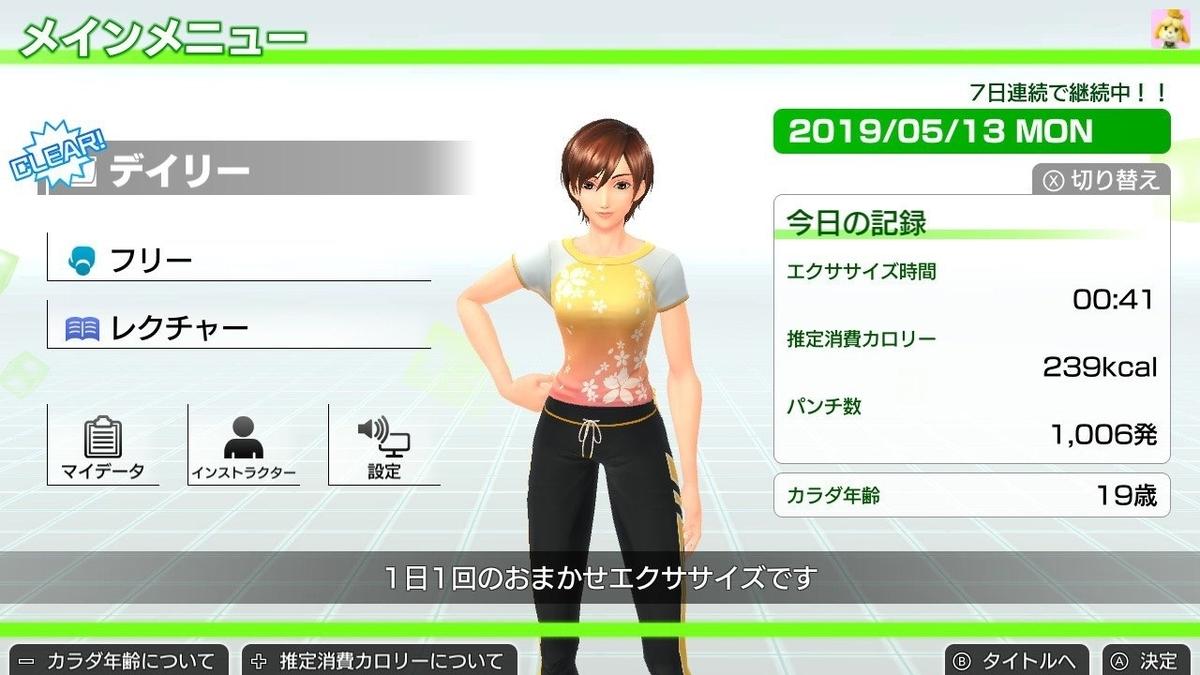 f:id:hanako-mofumofu:20190514145717j:plain