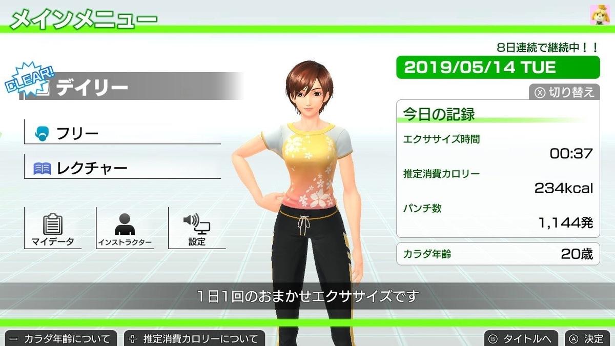 f:id:hanako-mofumofu:20190514145731j:plain