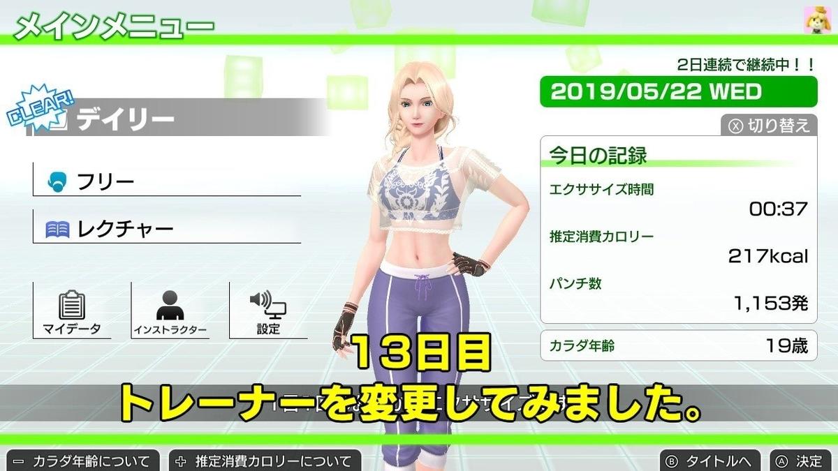 f:id:hanako-mofumofu:20190523144242j:plain