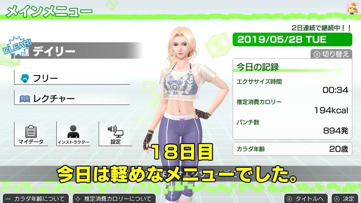 f:id:hanako-mofumofu:20190529002537j:plain