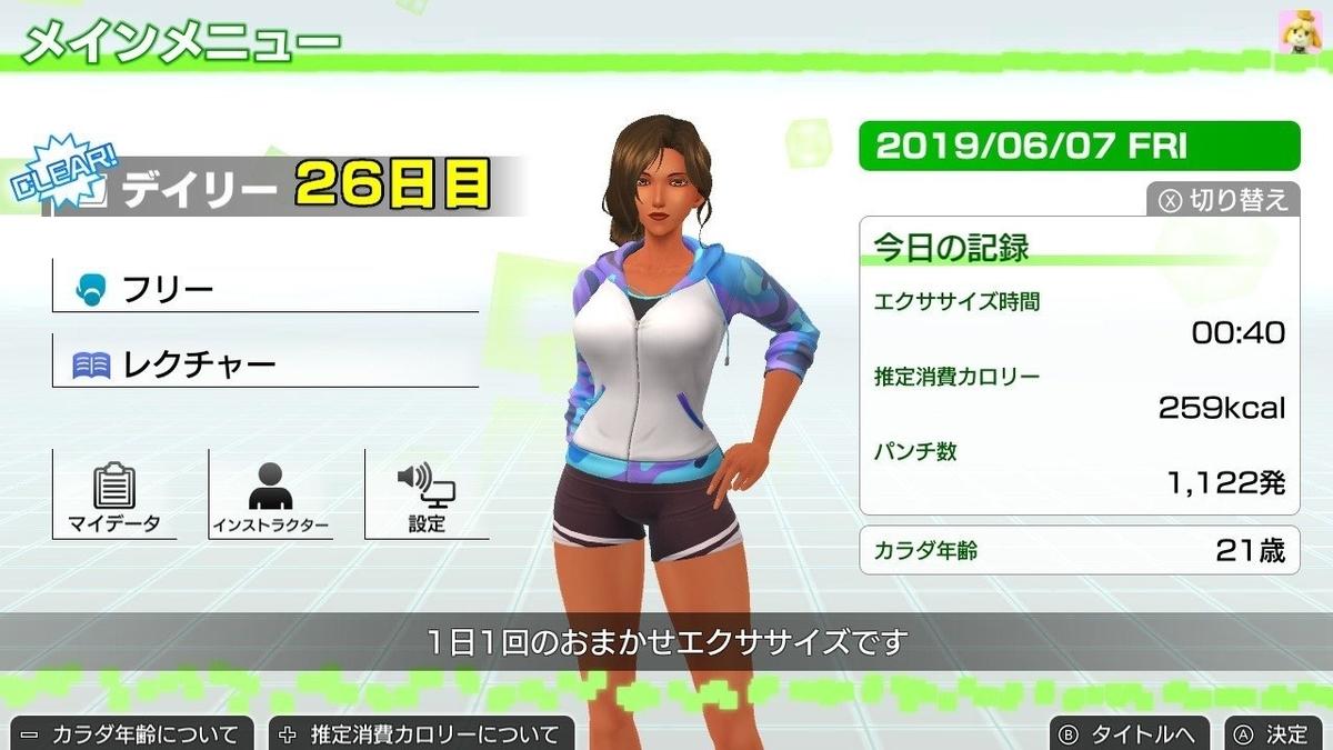 f:id:hanako-mofumofu:20190609233857j:plain