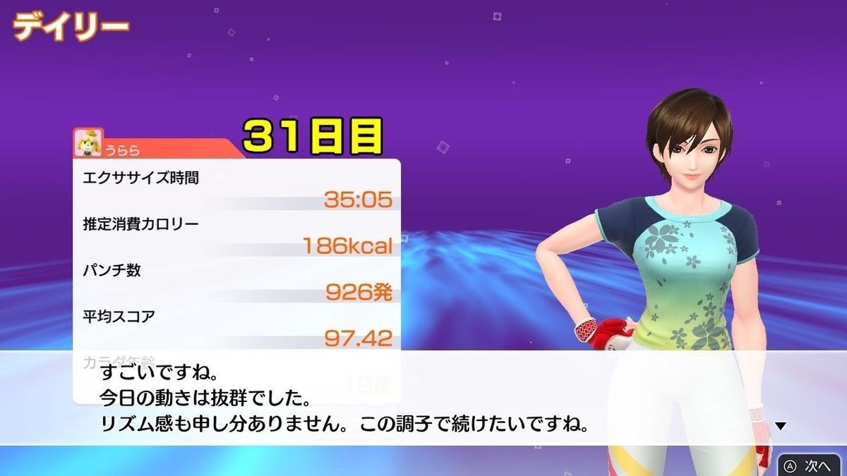 f:id:hanako-mofumofu:20190619224230j:plain