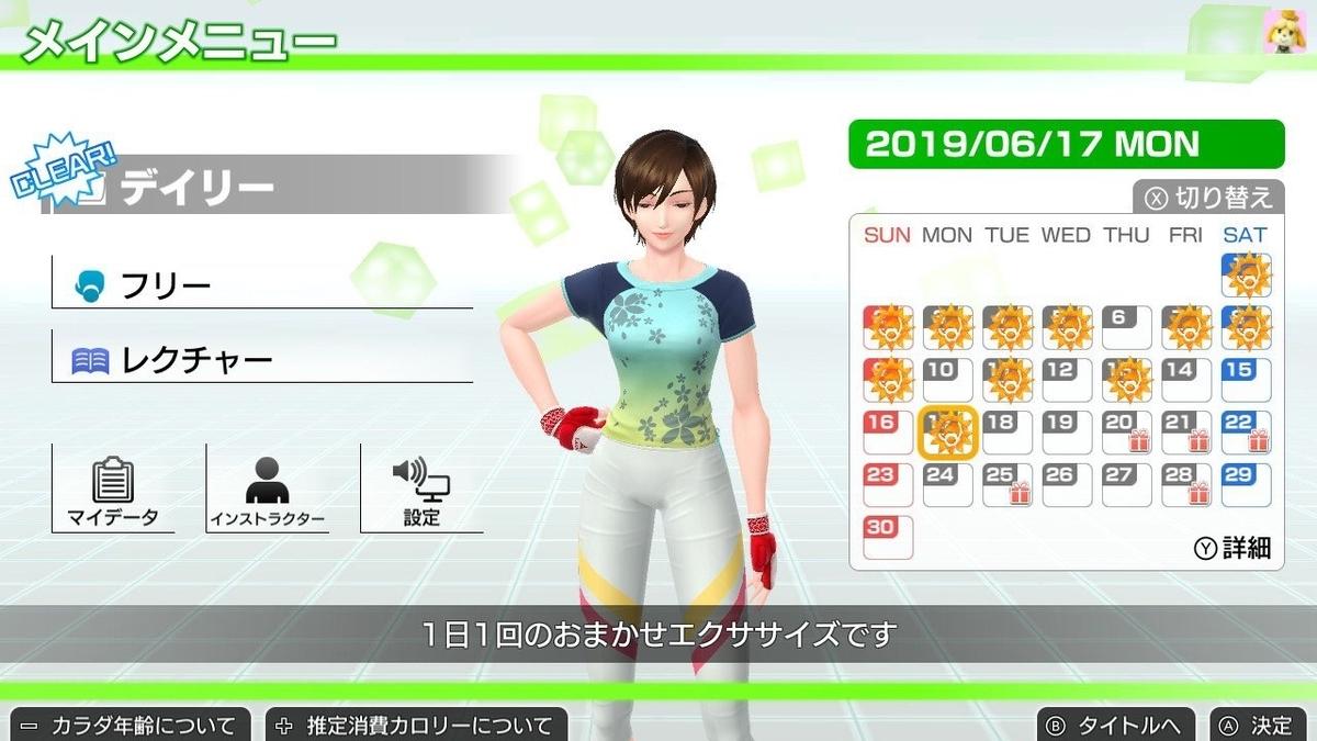 f:id:hanako-mofumofu:20190619224306j:plain