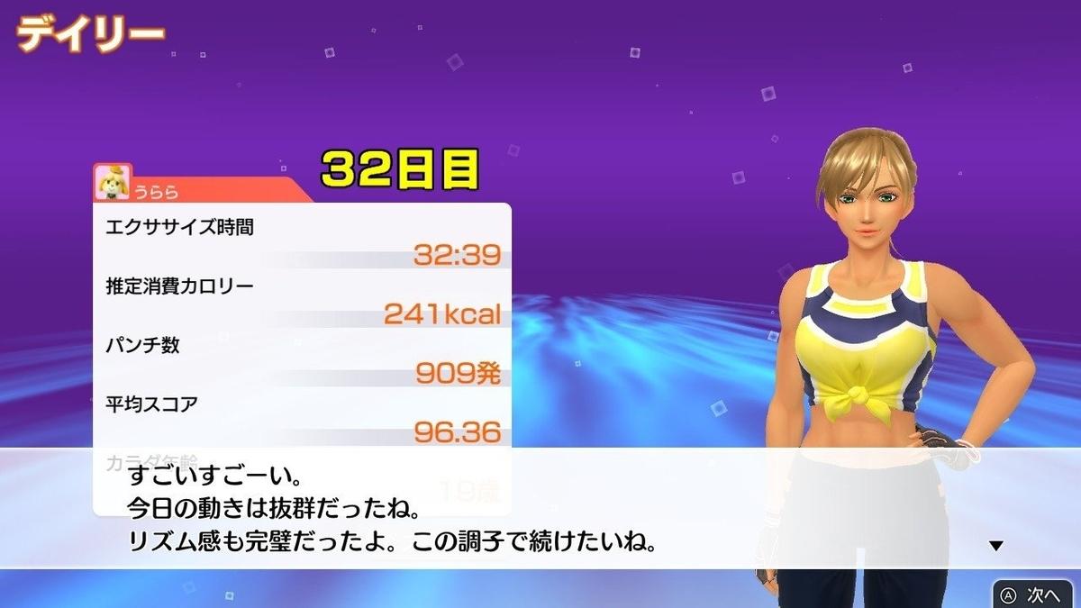 f:id:hanako-mofumofu:20190619224448j:plain