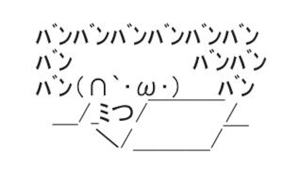 f:id:hanakocafe1206:20190110065101j:image