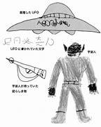 甲府UFO宇宙人事件