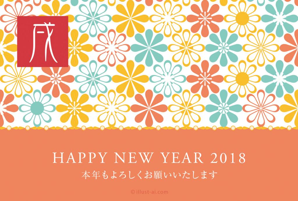 f:id:hanakoubou-nana:20171231232748j:plain