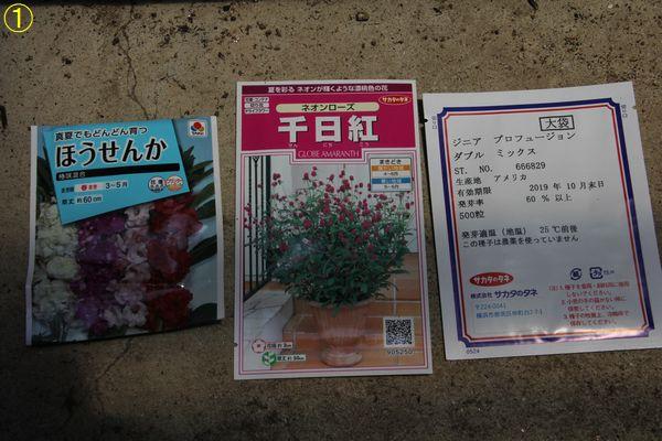 f:id:hanakuruma:20190524111041j:plain