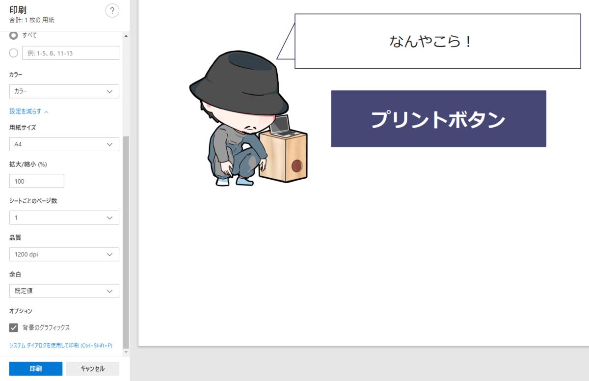 f:id:hanakuso365:20210409193151p:plain