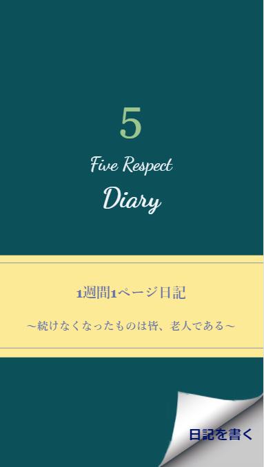 f:id:hanakuso365:20210903122412p:plain