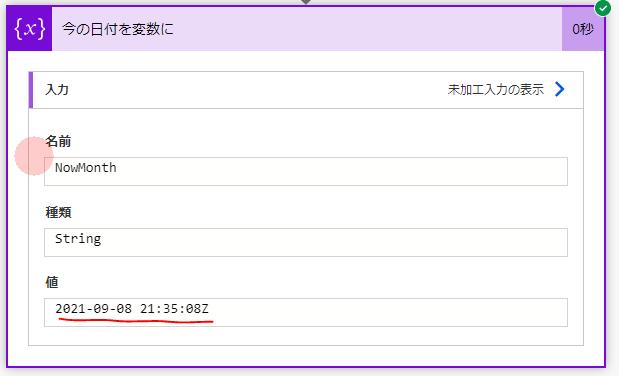 f:id:hanakuso365:20210908213524p:plain