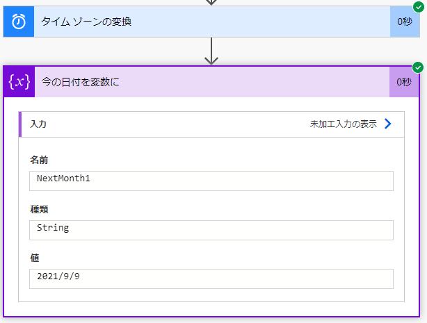 f:id:hanakuso365:20210909004601p:plain