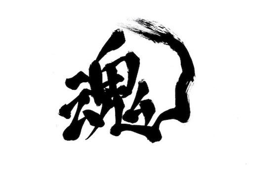 f:id:hanakusonamuuun:20180206222139j:image