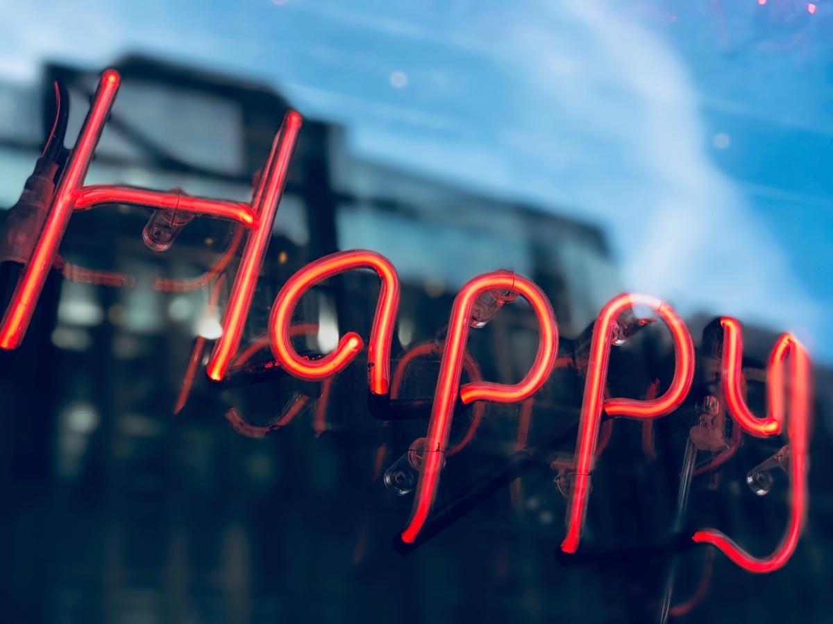自分が幸せな理由