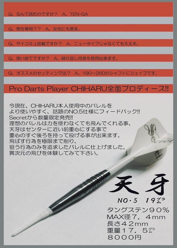 f:id:hanamako1y:20180904215101j:plain