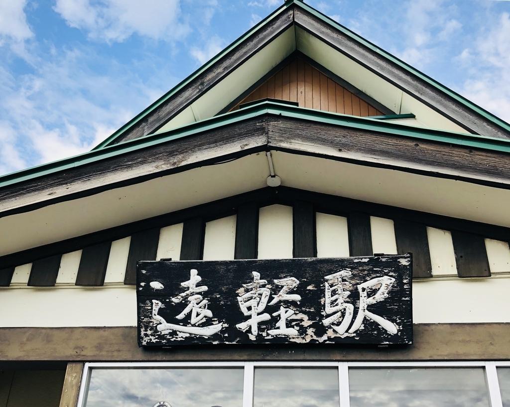看板に歴史を感じるJR遠軽駅