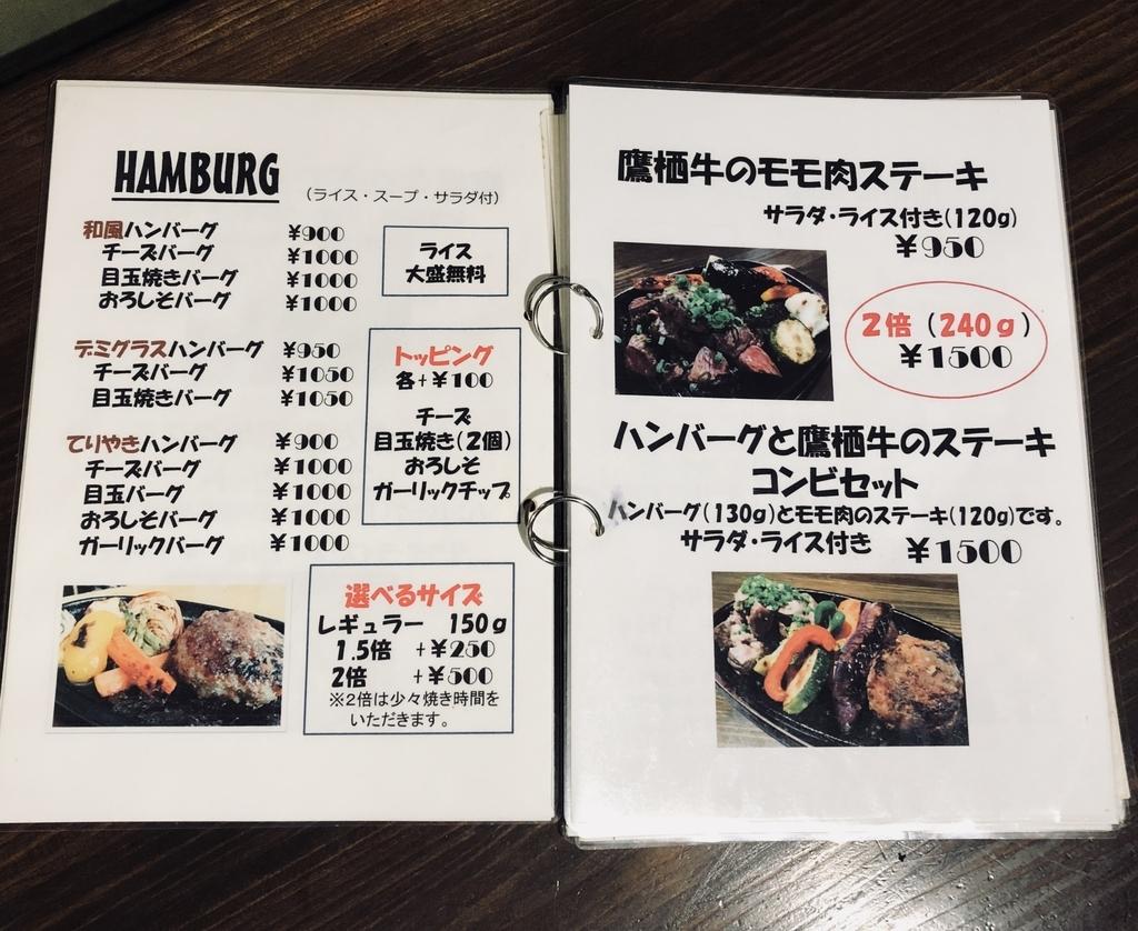 f:id:hanamako1y:20180905121408j:plain
