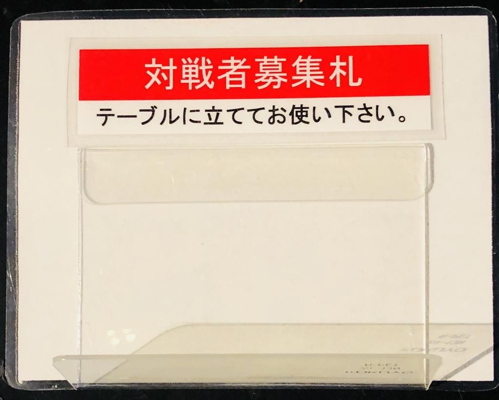 f:id:hanamako1y:20180923163522j:plain