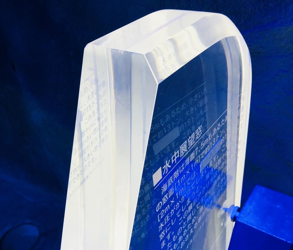 これだけぶ厚いのにアクリル窓は凄く透明