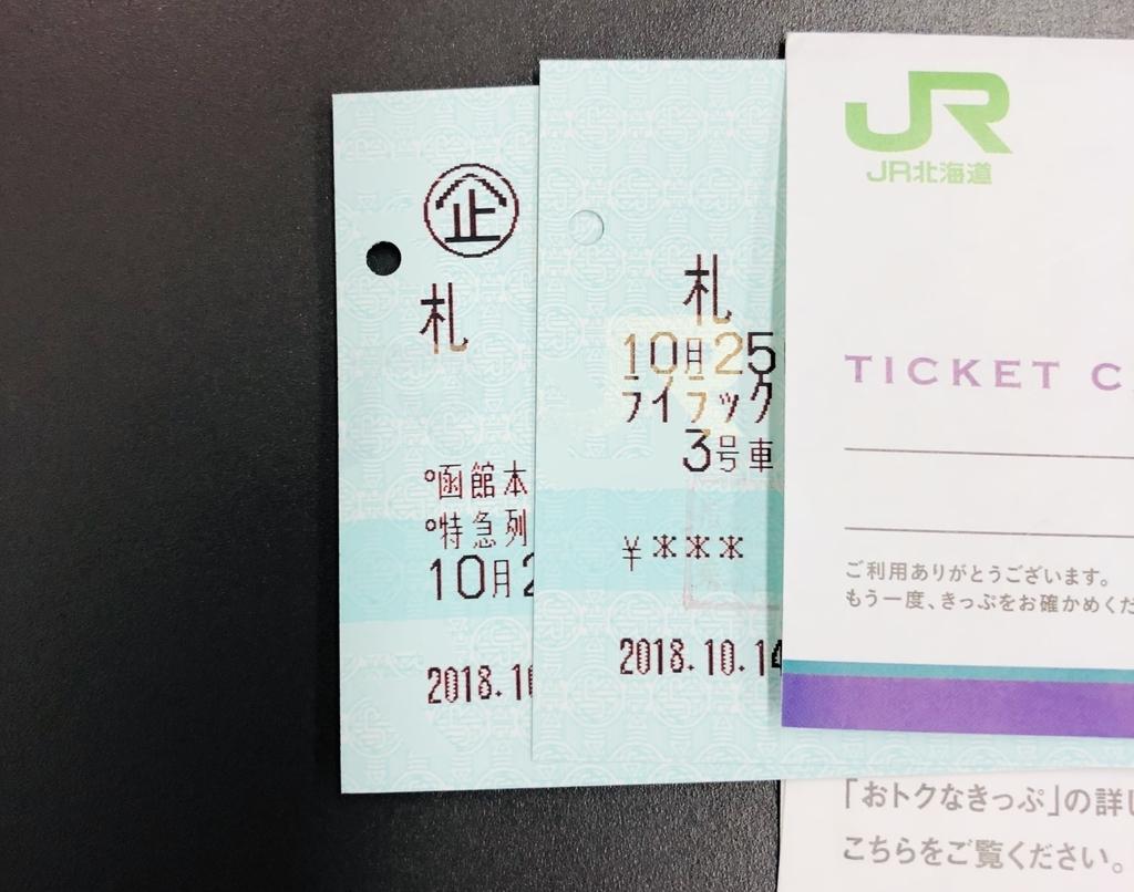 f:id:hanamako1y:20181101151224j:plain