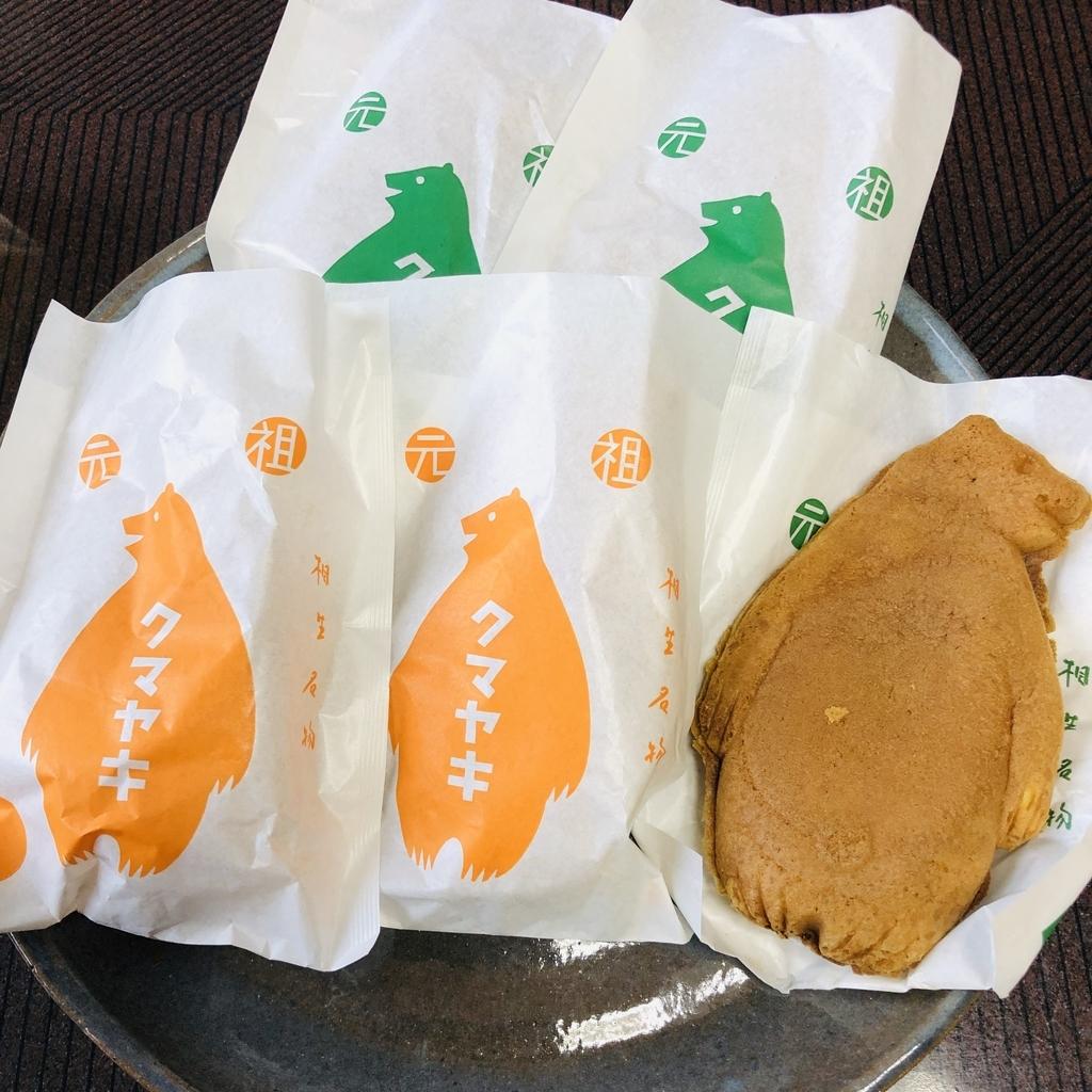 クマヤキのヒグマ(つぶあん、豆乳カスタードクリーム)