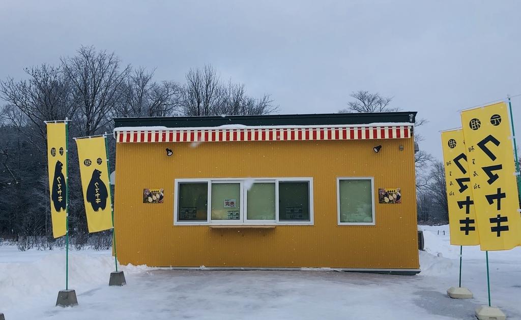 先日オープンしたばかりのクマヤキハウス