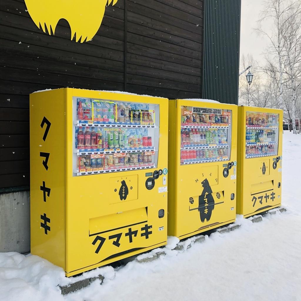 クマヤキラッピングの自動販売機