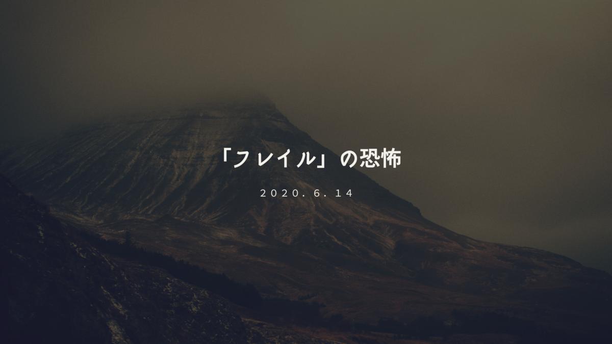 f:id:hanamaru00kun:20200719151553p:plain