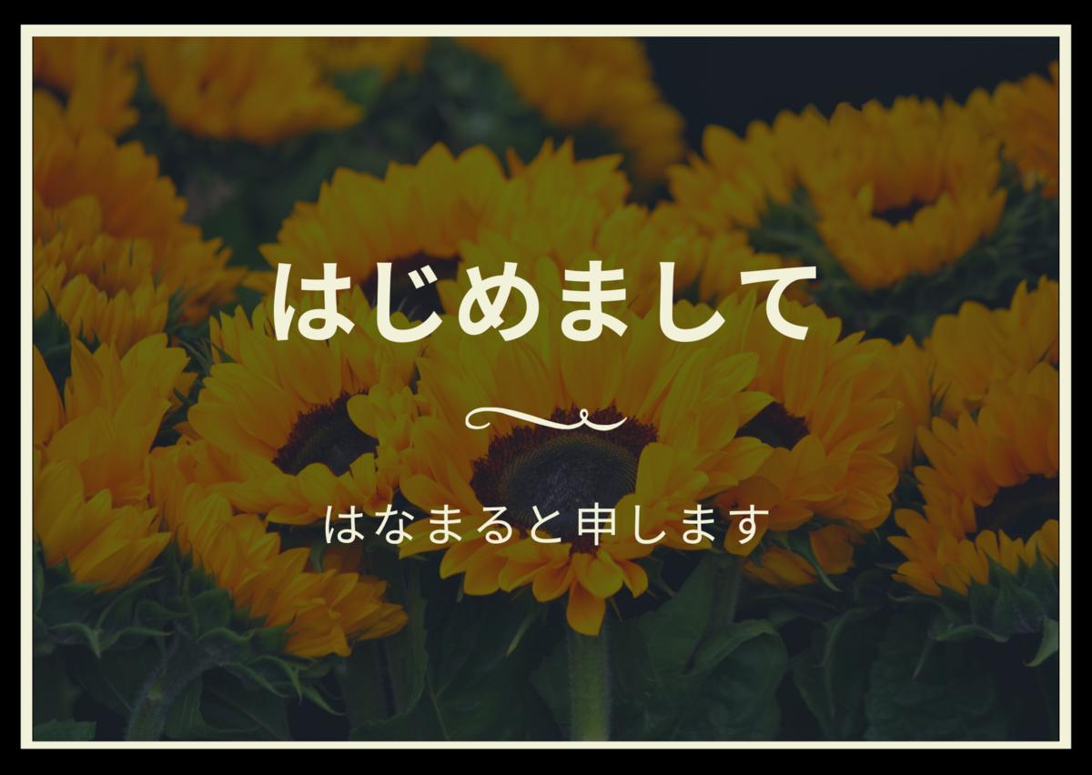 f:id:hanamaru00kun:20200719182629p:plain