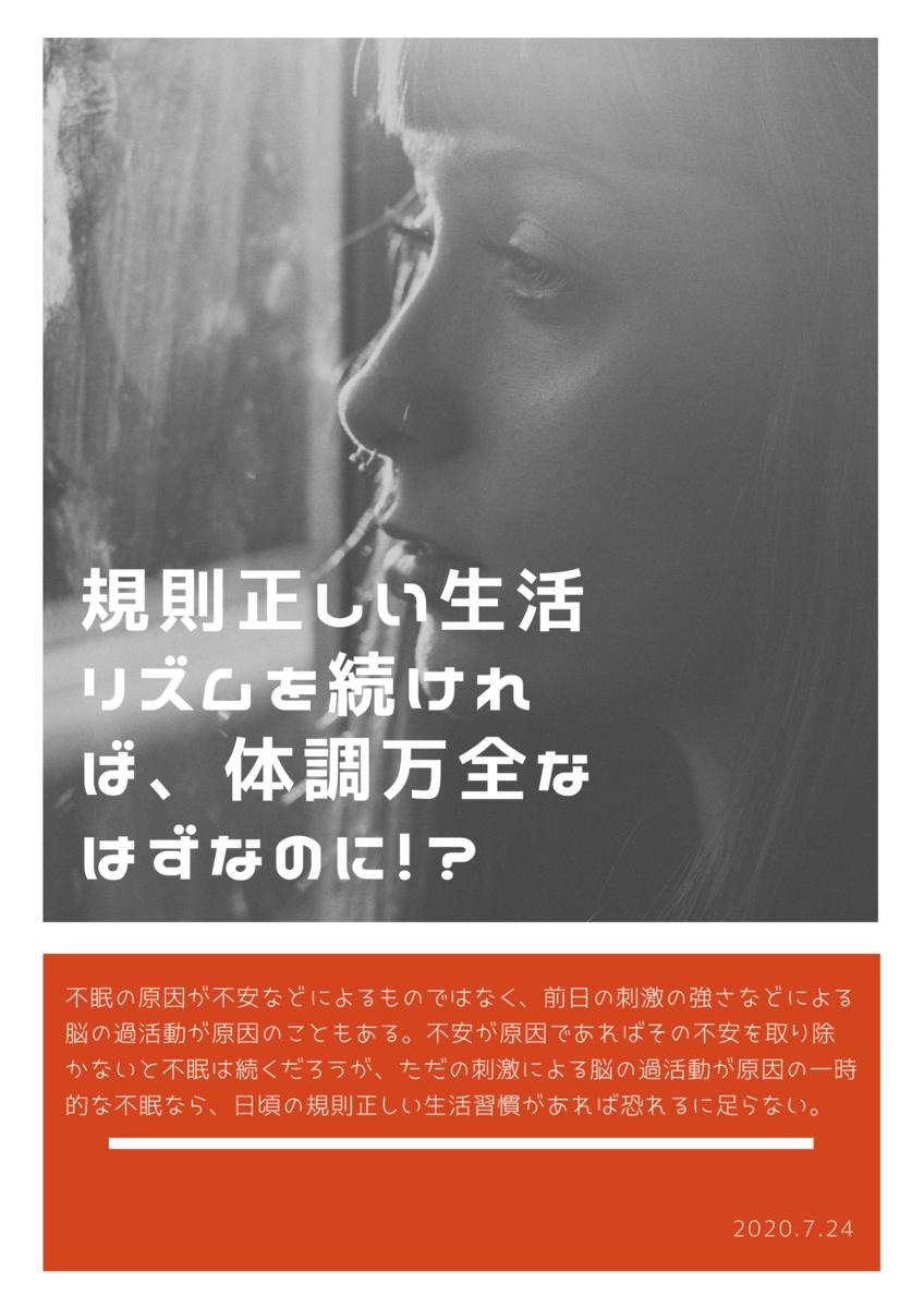 f:id:hanamaru00kun:20200724201801p:plain