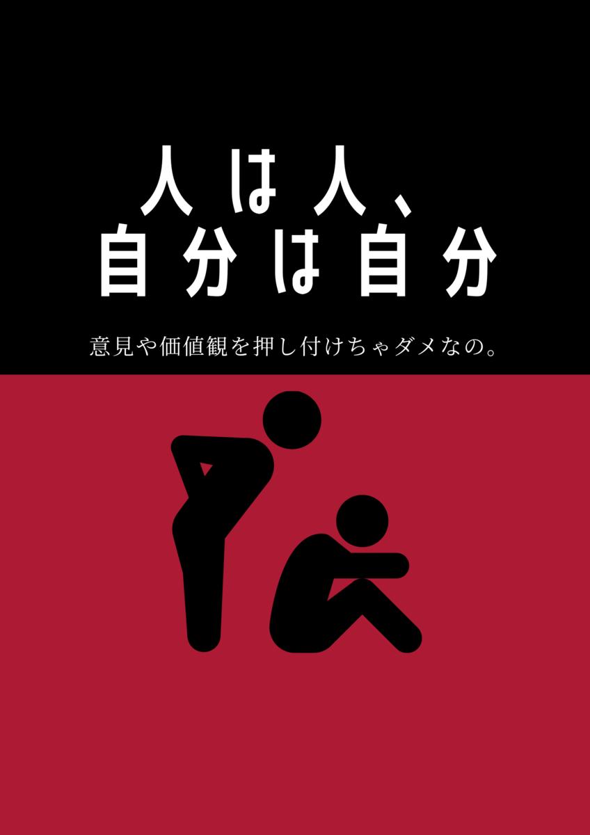 f:id:hanamaru00kun:20200811185905p:plain