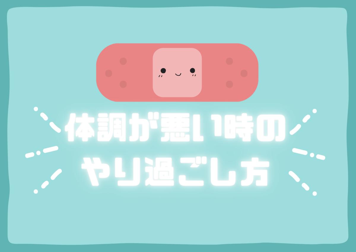 f:id:hanamaru00kun:20201128171853p:plain