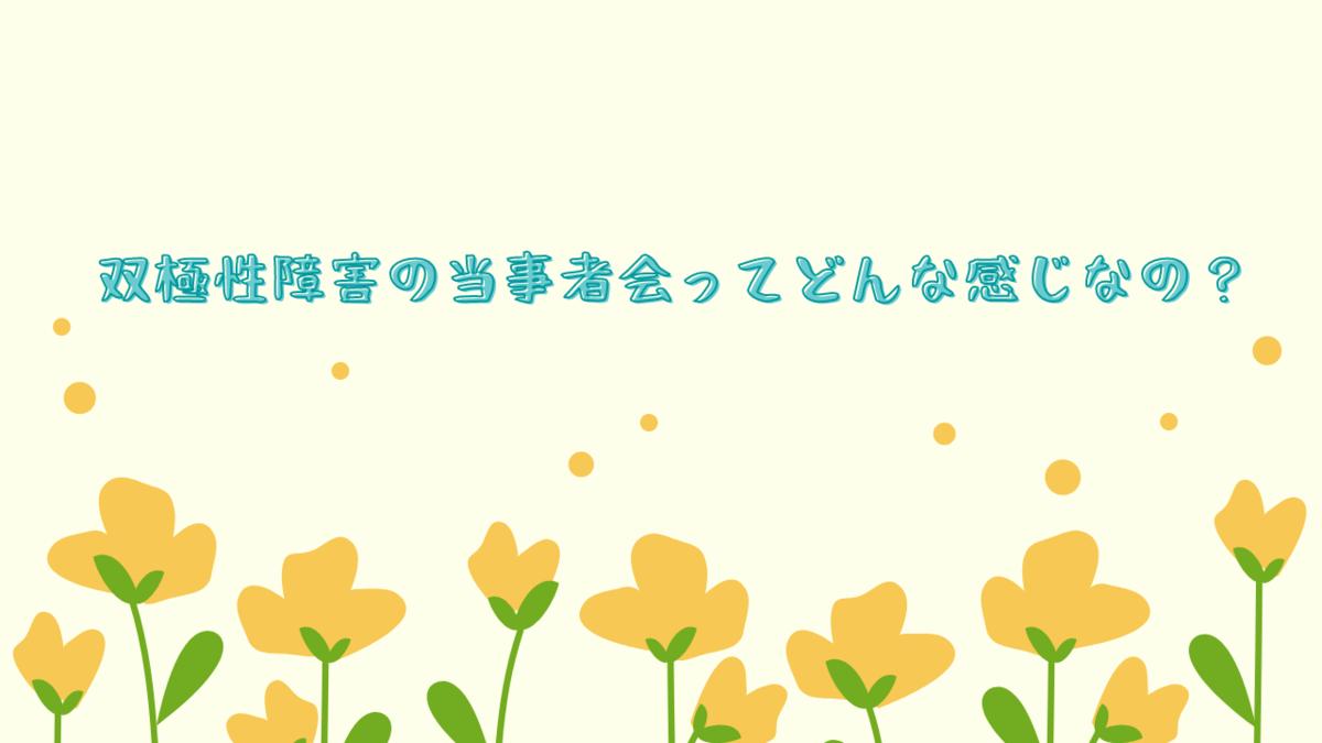 f:id:hanamaru00kun:20201128192709p:plain