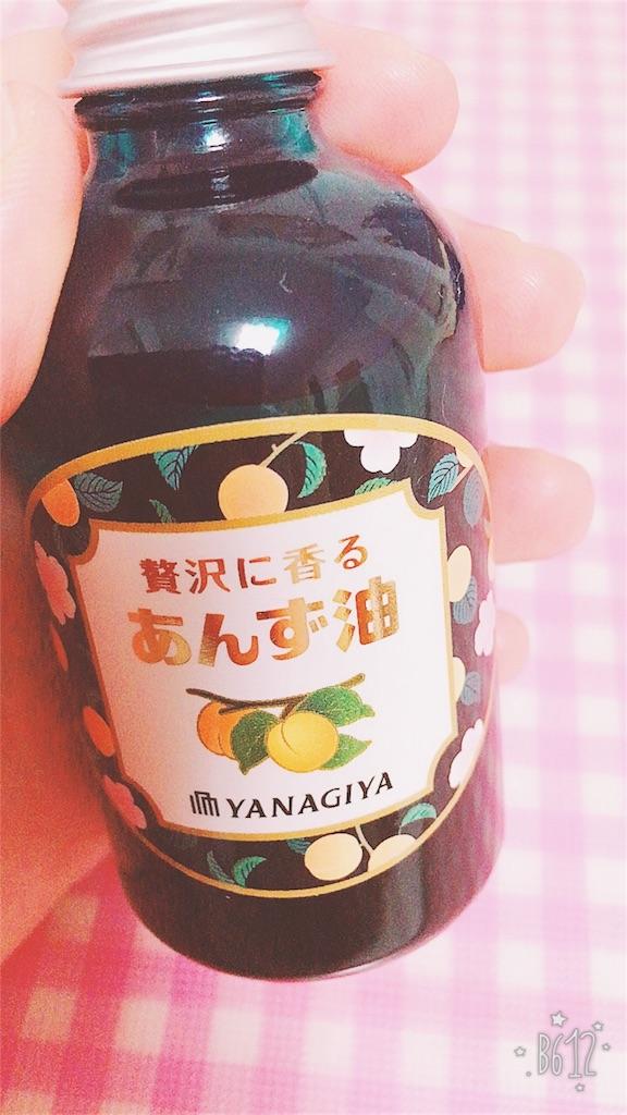 f:id:hanamaru87chan:20170503144806j:image