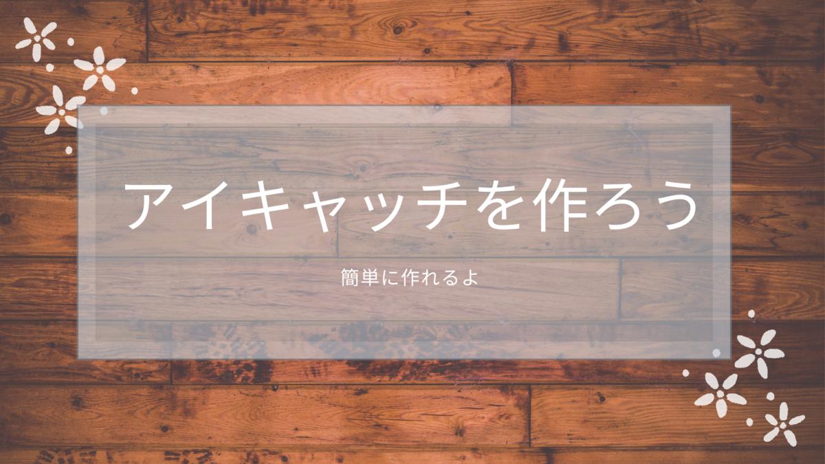 f:id:hanamaru_life:20210202203633p:plain
