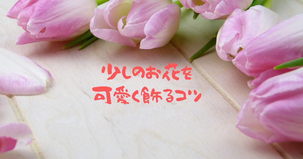 f:id:hanamaru_life:20210317173734p:plain