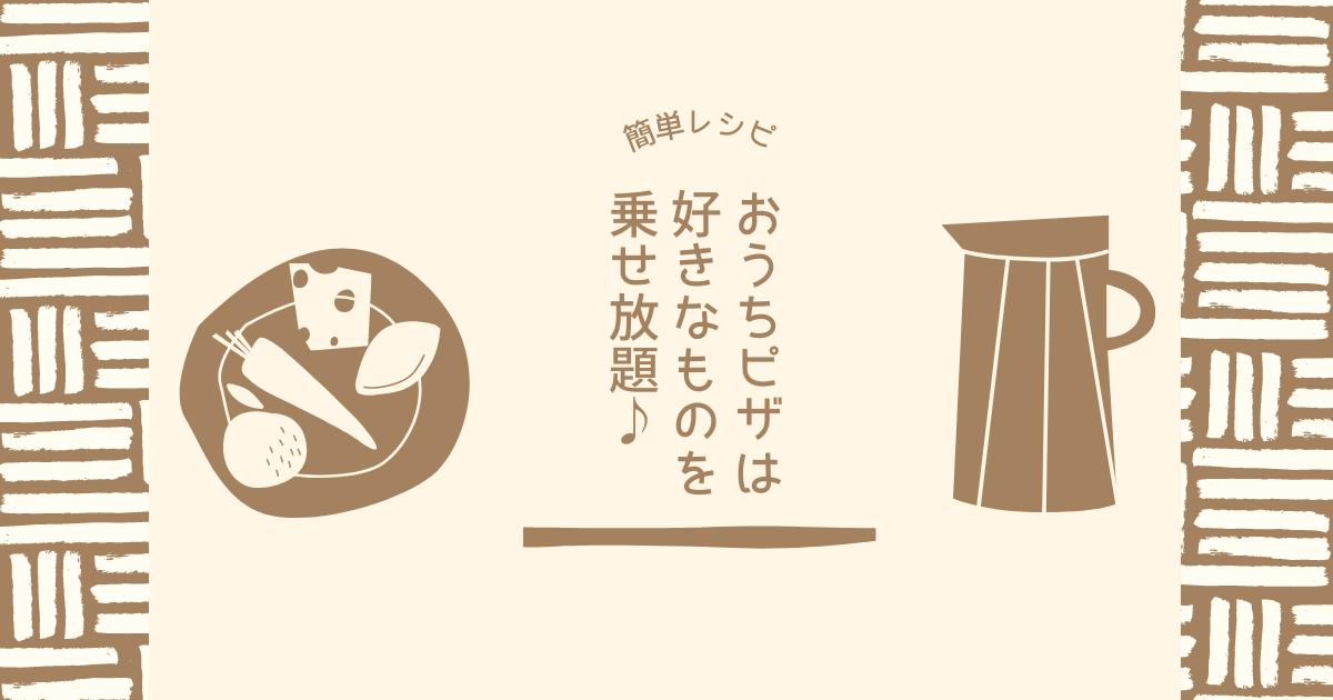 f:id:hanamaru_life:20210321172315p:plain