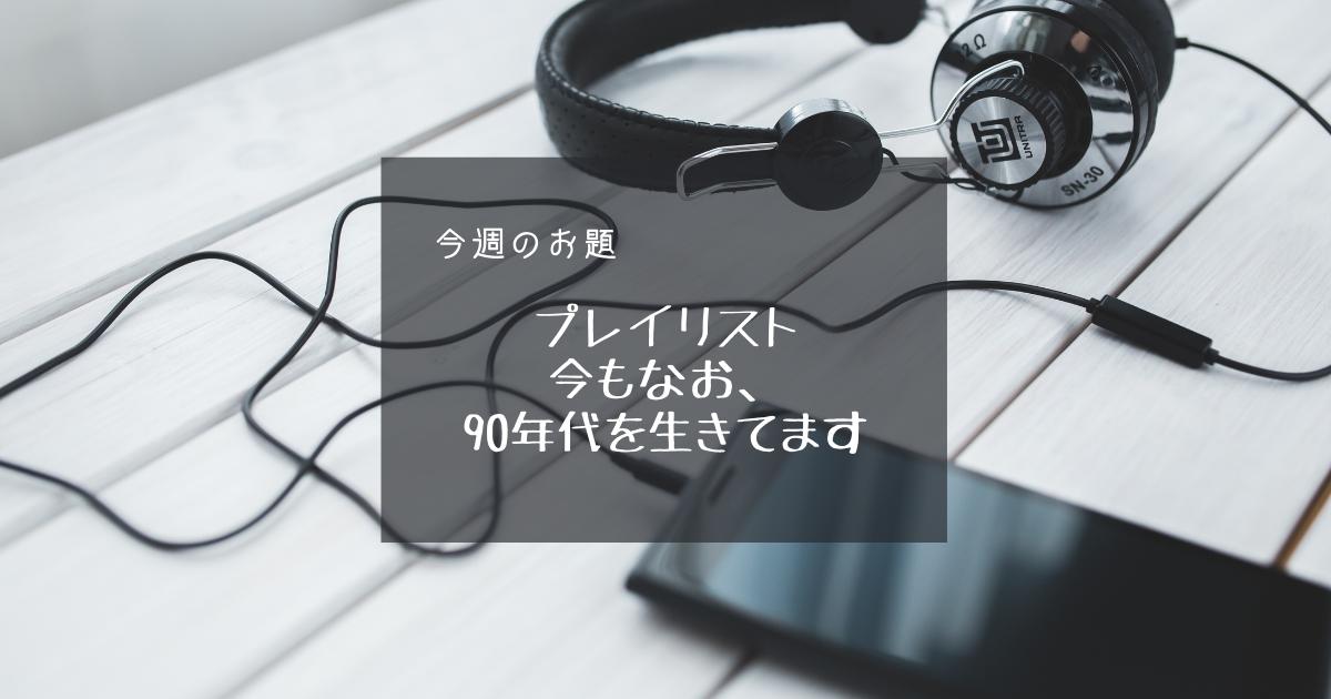f:id:hanamaru_life:20210601145506p:plain