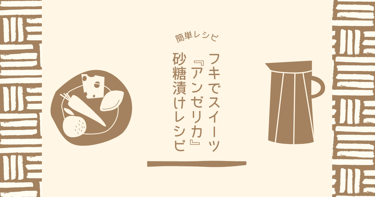 f:id:hanamaru_life:20210607084223p:plain