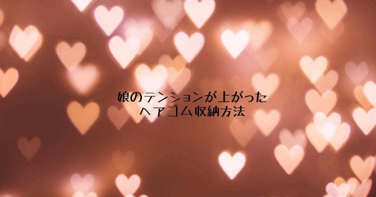 f:id:hanamaru_life:20210612063914p:plain