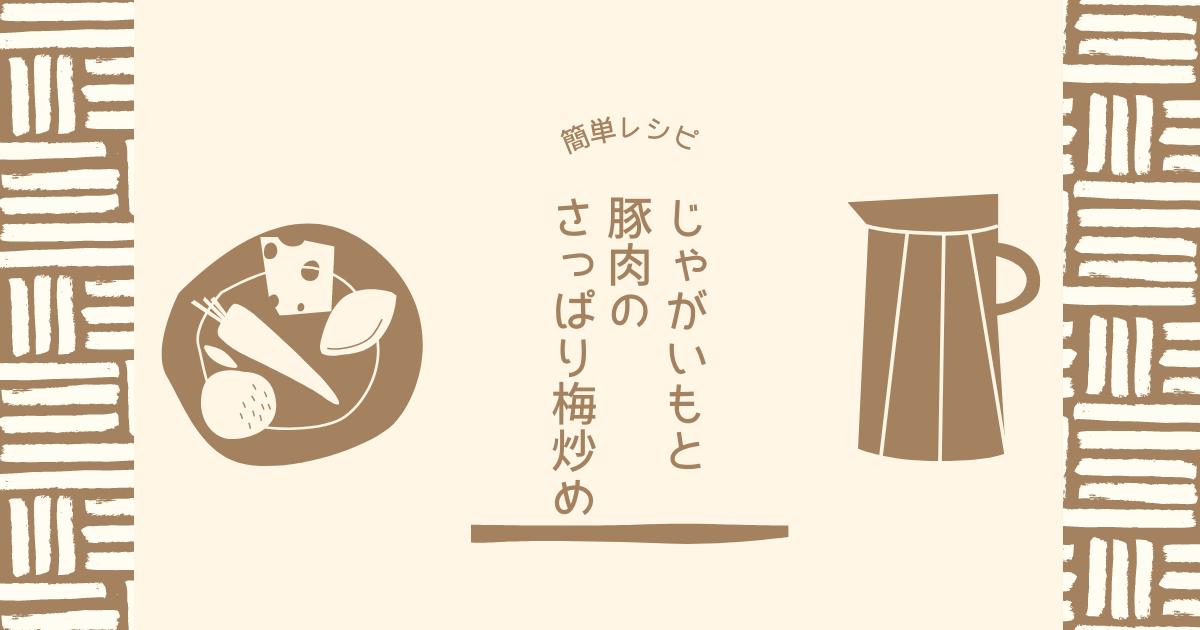 f:id:hanamaru_life:20210616134444p:plain