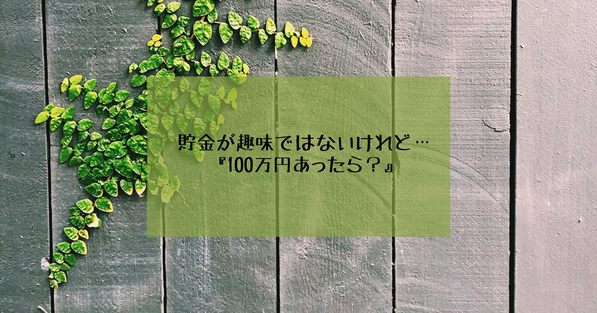 f:id:hanamaru_life:20210625184220p:plain