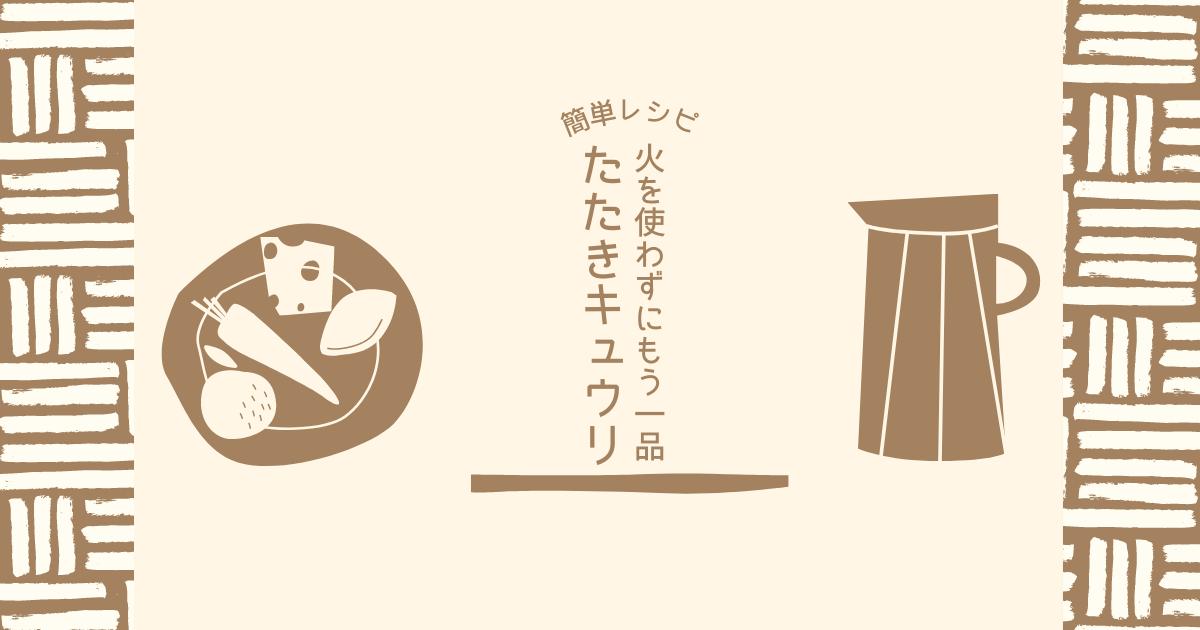 f:id:hanamaru_life:20210728162917p:plain