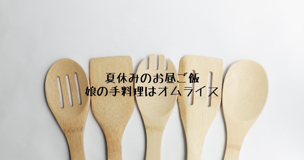 f:id:hanamaru_life:20210729202139p:plain