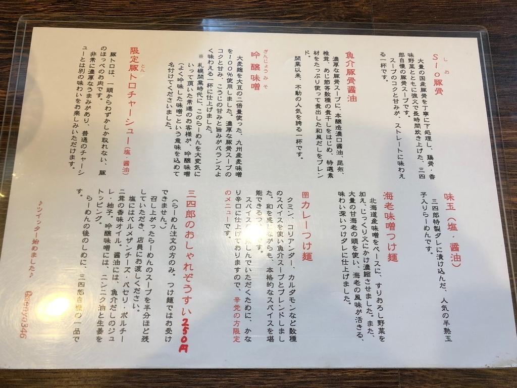 f:id:hanamaru_soba:20181103212924j:plain